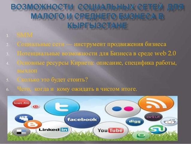 1.   SMM2.   Социальные сети — инструмент продвижения бизнеса3.   Потенциальные возможности для Бизнеса в среде web 2.04. ...