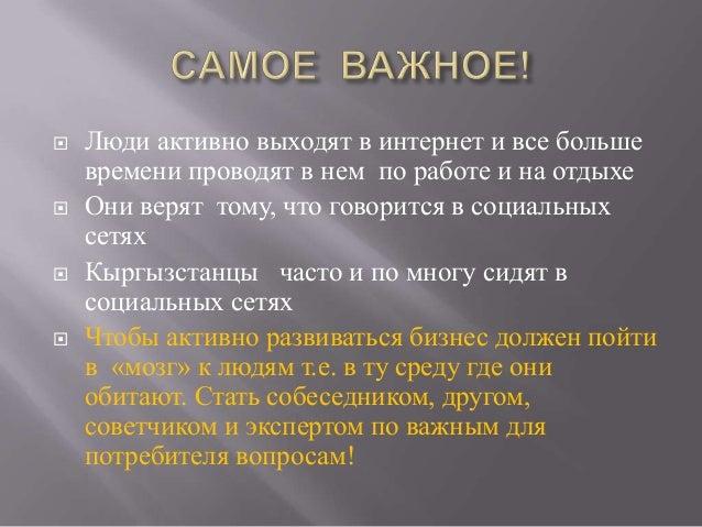 Возможности социальных сетей для бизнеса в Кыргызстане. Slide 2