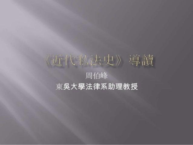 周伯峰東吳大學法律系助理教授