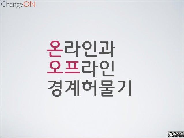 ChangeON           온라인과           오프라인           경계허물기