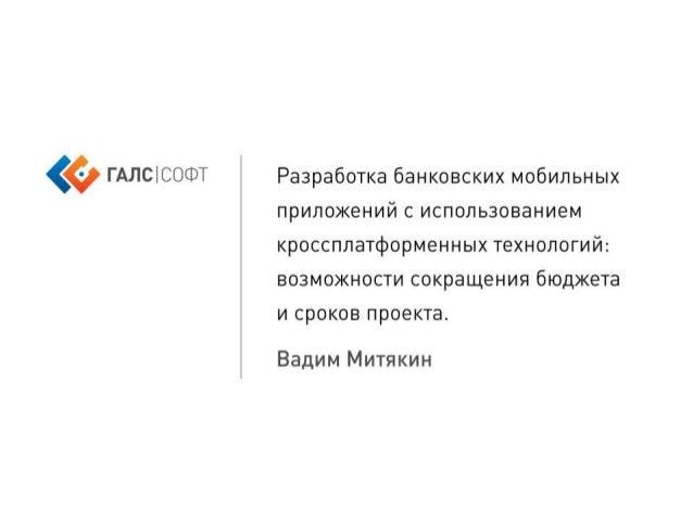 Вадим Митягин (Галс Софт): Разработка банковских мобильных приложений