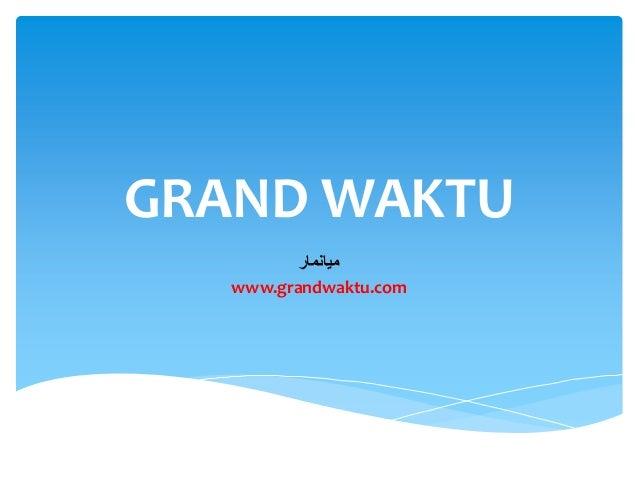 GRAND WAKTU          ميانمار   www.grandwaktu.com