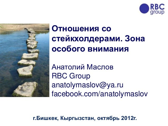 Отношения со      стейкхолдерами. Зона      особого внимания      Анатолий Маслов      RBC Group      anatolymaslov@ya.ru ...