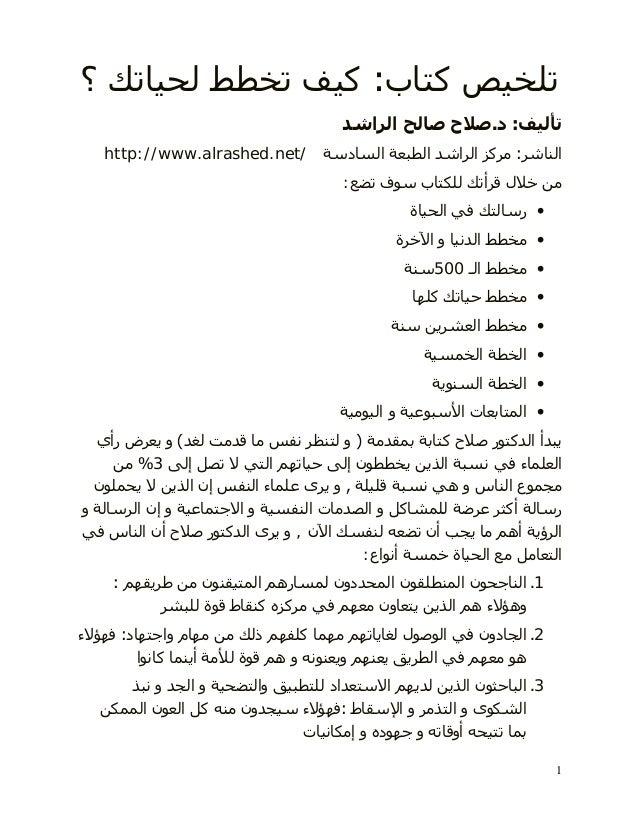 ﺗﻠﺨﯿﺺ ﻛﺘﺎب: ﻛﯿﻒ ﺗﺨﻄﻂ ﻟﺤﯿﺎﺗﻚ ؟                                      ﺗﺄﻟﯿﻒ: د.ﺻﻼح ﺻﺎﻟﺢ اﻟﺮاﺷﺪ   /http://www.alrashed.n...