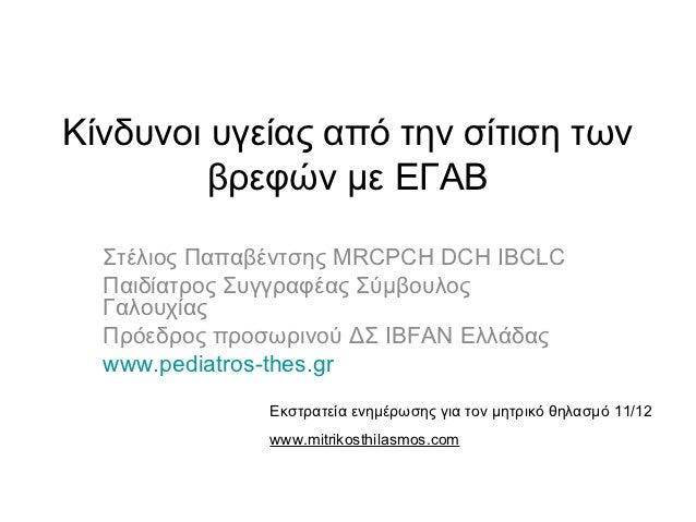 Κίνδυνοι υγείας από την σίτιση των         βρεφών με ΕΓΑΒ  Στέλιος Παπαβέντσης MRCPCH DCH IBCLC  Παιδίατρος Συγγραφέας Σύμ...