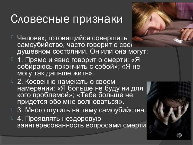 Самоубийство как это сделать 19