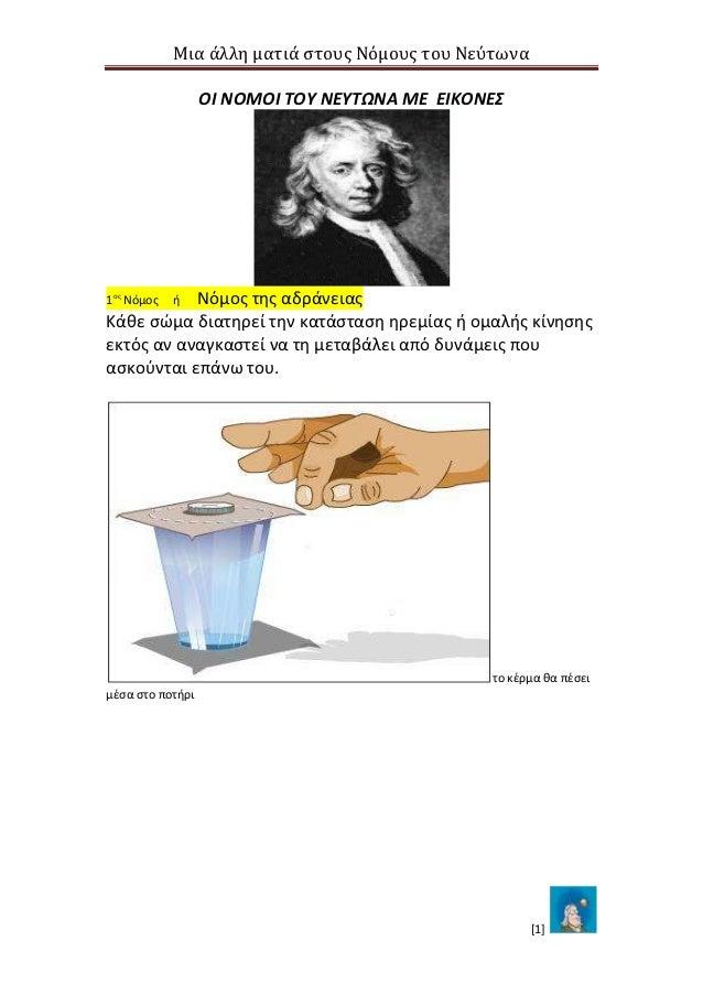 Μια άλλη ματιά στους Νόμους του Νεύτωνα                  ΟΙ ΝΟΜΟΙ ΤΟΥ ΝΕΥΤΩΝΑ ΜΕ ΕΙΚΟΝΕΣ1οσ Νόμοσ  Νόμοσ τθσ αδράνειασ    ...