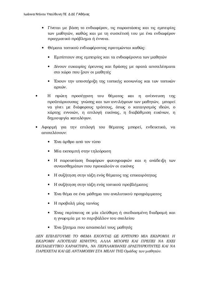 πρακτικές οδηγίες Slide 2