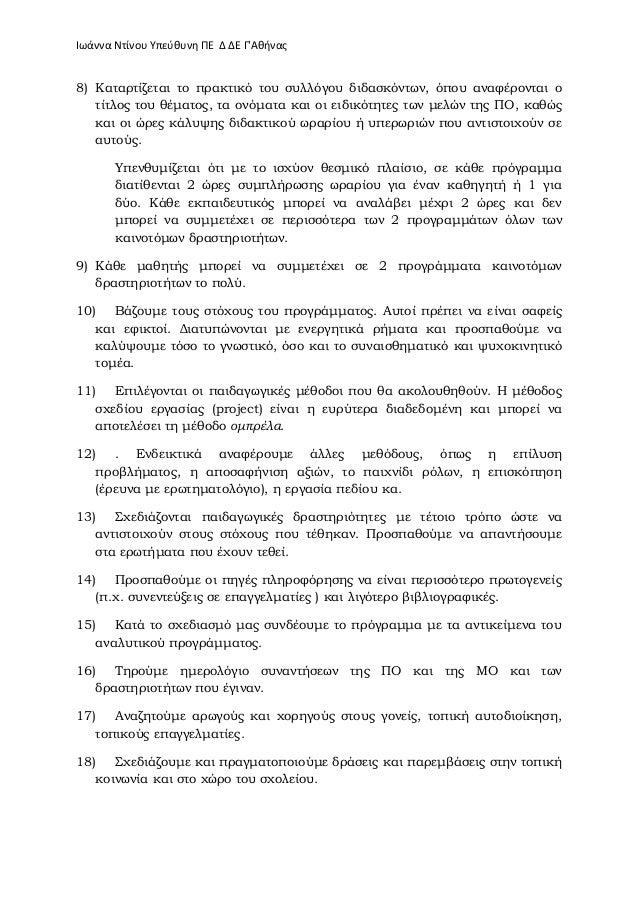 πρακτικές οδηγίες Slide 3