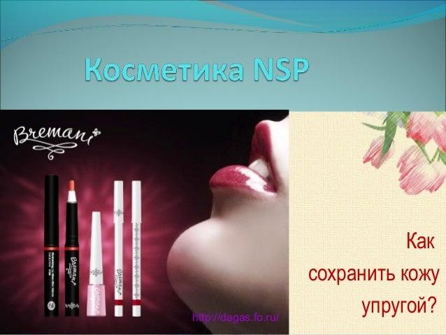 Как                      сохранить кожуhttp://dagas.fo.ru/                           упругой?