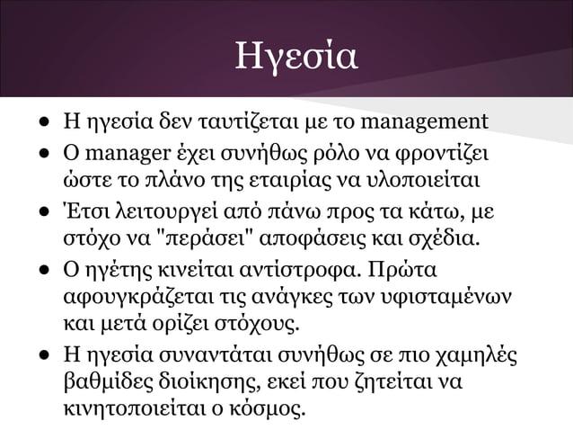 Ηγεσία•   Η ηγεσία δεν ταυτίζεται με το management•   Ο manager έχει συνήθως ρόλο να φροντίζει    ώστε το πλάνο της εταιρί...