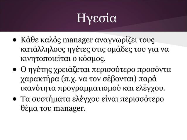 Ηγεσία• Κάθε καλός manager αναγνωρίζει τους    κατάλληλους ηγέτες στις ομάδες του για να    κινητοποιείται ο κόσμος.•   Ο ...