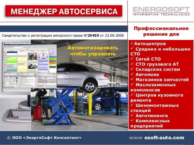 Программа станция технического обслуживания