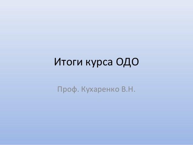 Итоги курса ОДОПроф. Кухаренко В.Н.