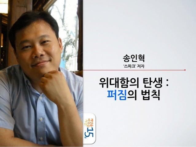 송인혁                          '스파크'