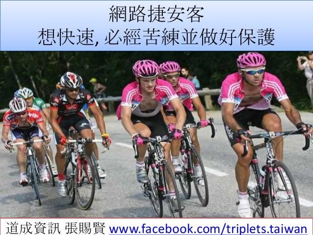 網路捷安客    想快速, 必經苦練並做好保護道成資訊 張賜賢 www.facebook.com/triplets.taiwan