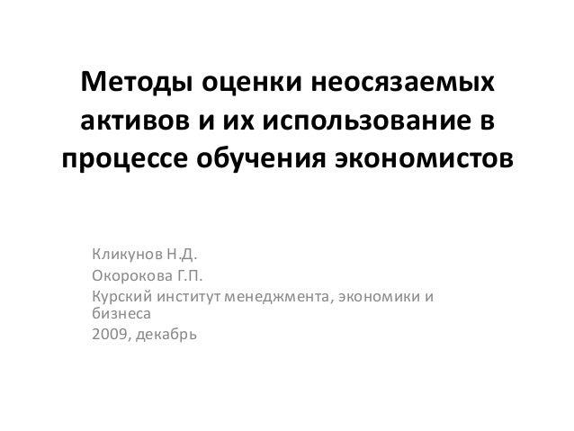 Методы оценки неосязаемых активов и их использование впроцессе обучения экономистов Кликунов Н.Д. Окорокова Г.П. Курский и...