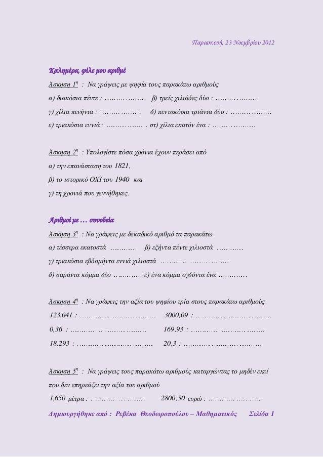 Παρασκευή, 23 Νοεμβρίου 2012Καλημέρα, φίλε μου αριθμέΆσκηση 1η : Να γράψεις με ψηφία τους παρακάτω αριθμούςα) διακόσια πέν...