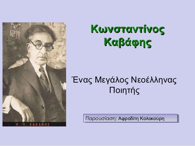 Κωνσταντίνος      ΚαβάφηςΈνας Μεγάλος Νεοέλληνας        Ποιητής   Παρουσίαση: Αφροδίτη Κολοκούρη   Παρουσίαση: Αφροδίτη Κο...