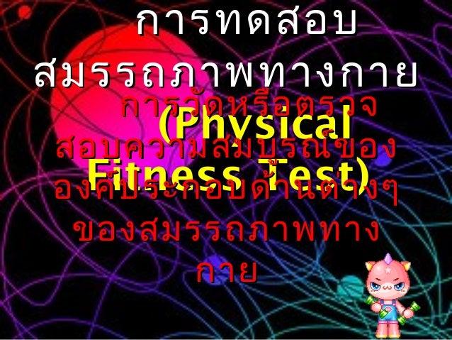 การทดสอบสมรรถภาพทางกาย     การวัด หรือ ตรวจ        (Physical อง สอบความสมบูร ณ์ข   Fitness Test)งๆ องค์ป ระกอบด้า นต่า  ขอ...
