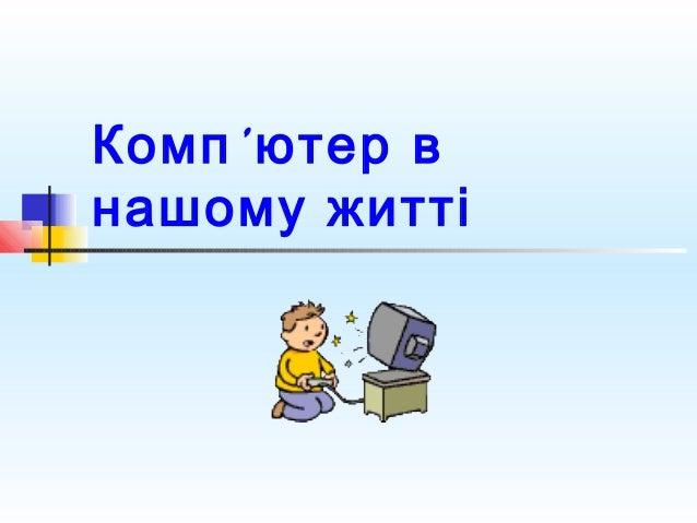 Комп' ютер внашому житті