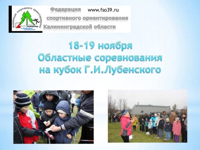 www.fso39.ru