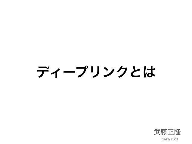 ディープリンクとは        武藤正隆            2012/11/25