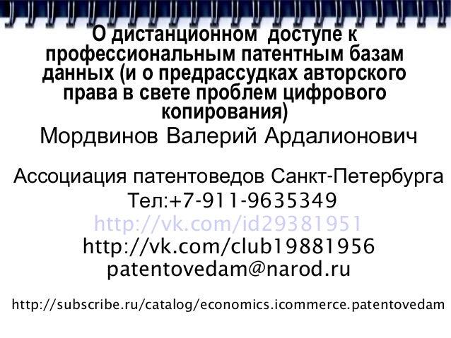 О дистанционном доступе к   профессиональным патентным базам   данных (и о предрассудках авторского     права в свете проб...