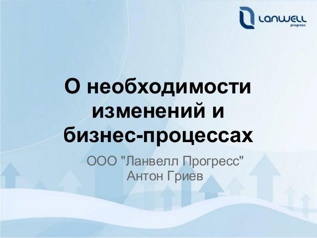 """О необходимости  изменений ибизнес-процессах ООО """"Ланвелл Прогресс""""      Антон Гриев"""