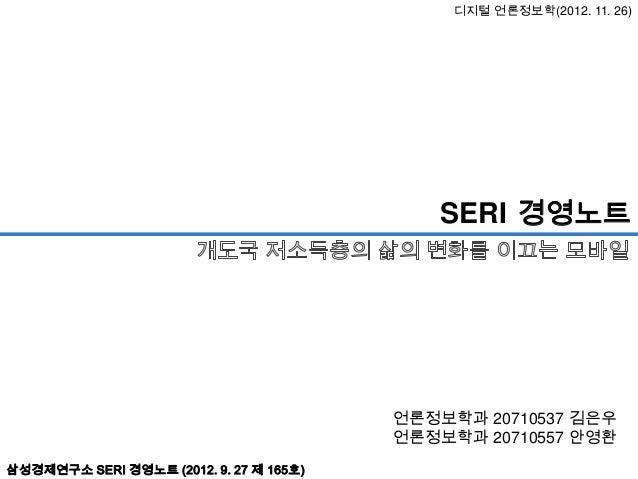 디지털 언론정보학(2012. 11. 26)                                             SERI 경영노트                                         언론정보...