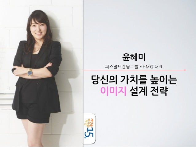 윤혜미            퍼스널브랜딩그룹