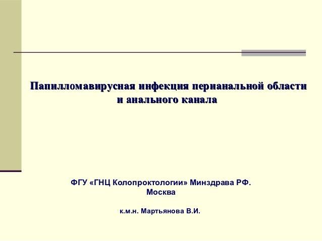 Папилломавирусная инфекция перианальной области              и анального канала      ФГУ «ГНЦ Колопроктологии» Минздрава Р...