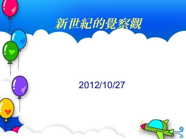 新世紀的覺察觀 2012/10/27