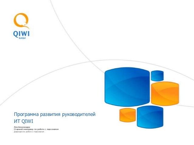 Программа развития руководителейИТ QIWIЛях АлександраСтарший менеджер по работе с персоналомДирекция по работе с персоналом