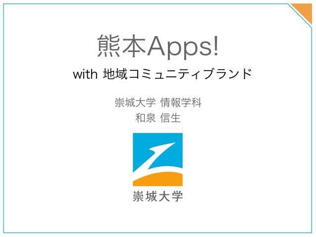 熊本Apps!with 地域コミュニティブランド   崇城大学 情報学科     和泉 信生