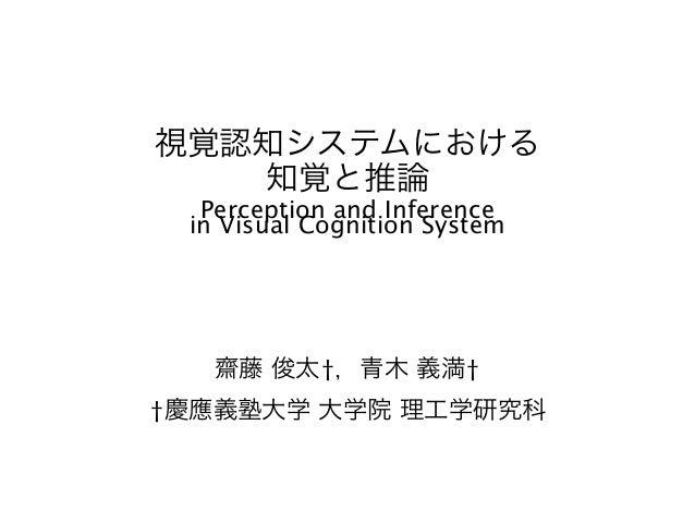 視覚認知システムにおける   知覚と推論  Perception and Inference in Visual Cognition System   齋藤 俊太†,青木 義満††慶應義塾大学 大学院 理工学研究科