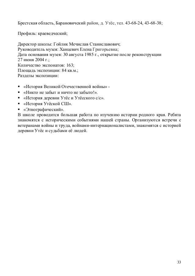 Брестская область, Барановичский район, д. Утёс, тел. 43-68-24, 43-68-38;Профиль: краеведческий;Директор школы: Гойлик Меч...
