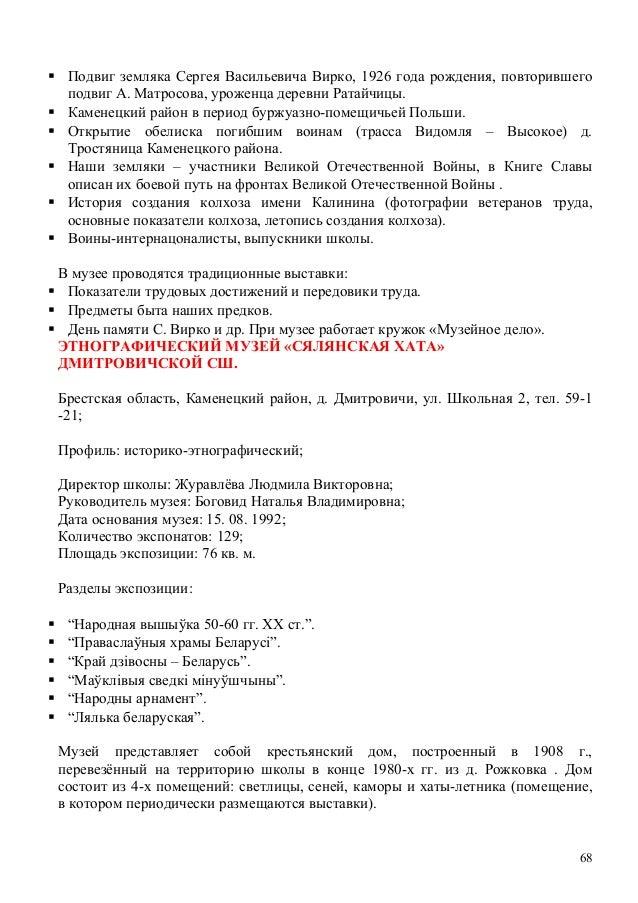 справочник музеи