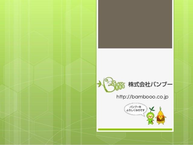 http://bambooo.co.jp