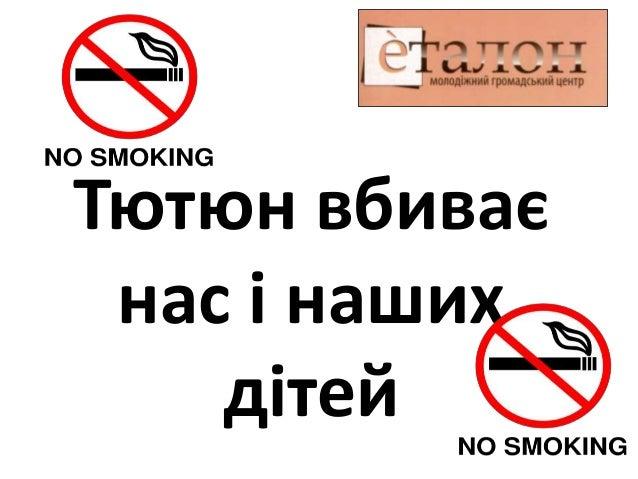 Тютюн вбиває нас і наших    дітей