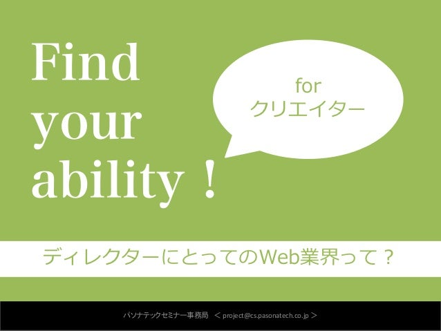 Find                        foryour                      クリエイター Find your ability ! For クリエイター #2ability ! ディレクターにとってのWeb業...