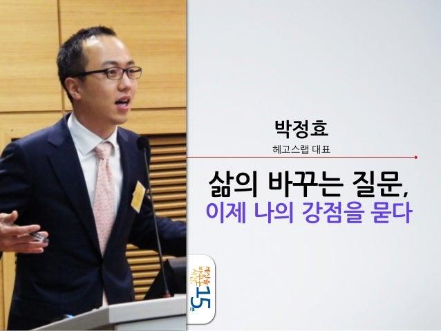 박정효                                    헤고스랩