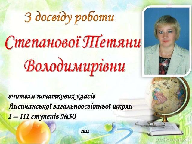 вчителя початкових класівЛисичанської загальноосвітньої школиІ – ІІІ ступенів №30                     2012