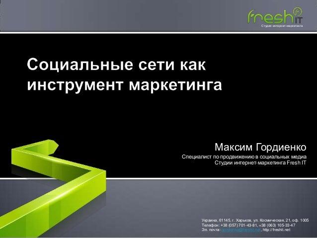 Студия интернет-маркетинга              Максим ГордиенкоСпециалист по продвижению в социальных медиа            Студии инт...