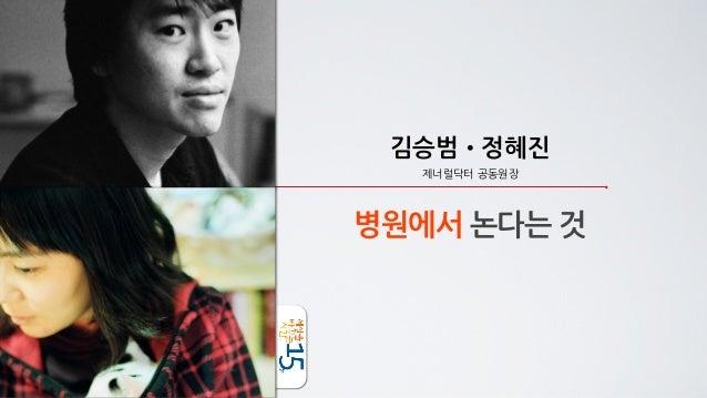 김승범•정혜진                      제너럴닥터