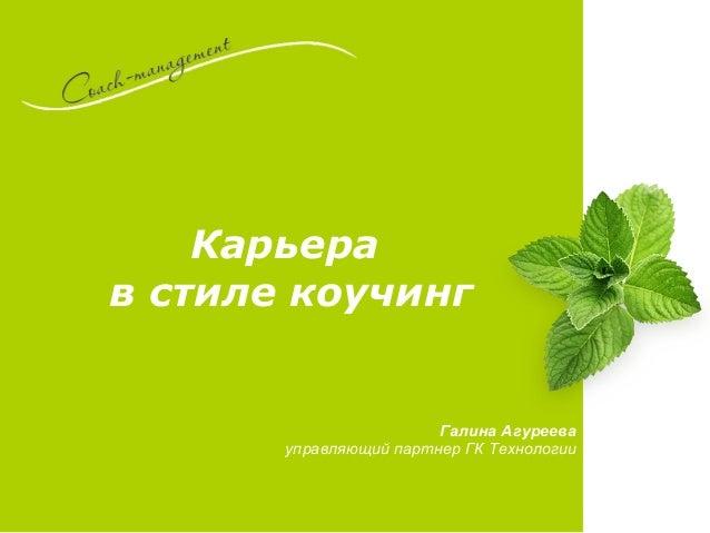 Карьерав стиле коучинг                        Галина Агуреева       управляющий партнер ГК Технологии
