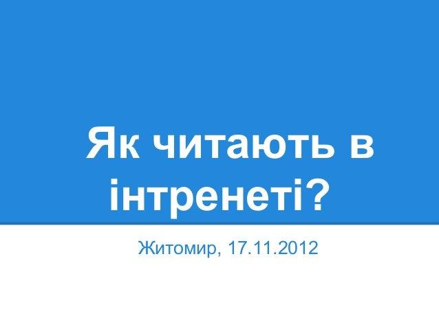 Як читають в інтренеті?  Житомир, 17.11.2012