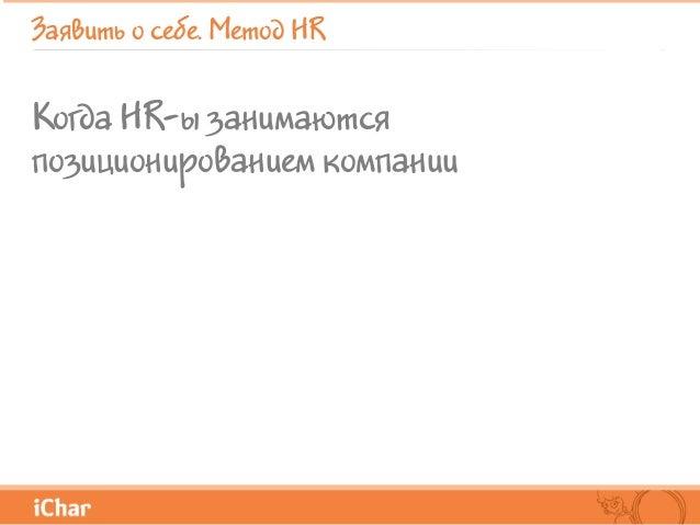 Позиционирование работодателя Slide 2