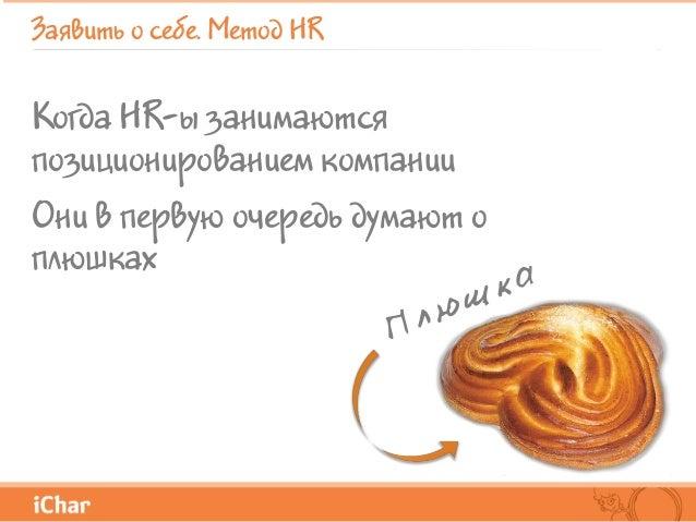 Позиционирование работодателя Slide 3