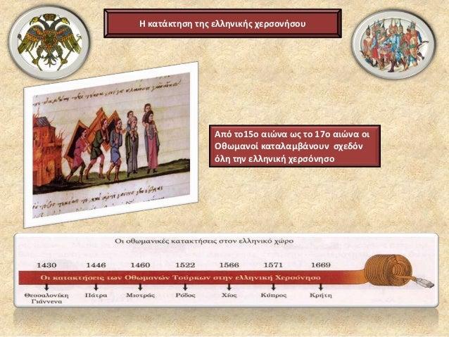 Θ κατάκτθςθ τθσ ελλθνικισ χερςονιςου                Από το15ο αιϊνα ωσ το 17ο αιϊνα οι                Οκωμανοί καταλαμβάνο...